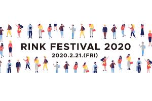 「RINK FESTIVAL 2020」に参加いたします。
