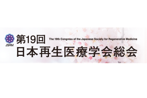 「第19回日本再生医療学会総会」にて出展及び発表いたします。