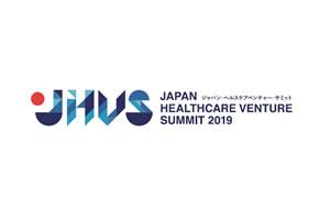 「ジャパンヘルスケア・ベンチャー・サミット2019」へ出展いたします。