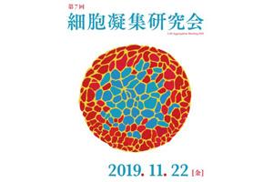 第7回 細胞凝集研究会(Cell Aggregation Meeting 2019)に出展いたします。