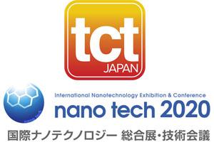 「TCT Japan」と「nano tech 2020」 へ出展いたします。