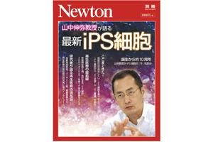"""科学誌""""Newton""""に当社基盤技術や開発パイプラインについての記事が掲載されました"""