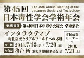 第45回日本毒性学会学術年会にて発表を行います。