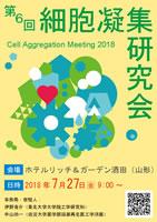 第6回 細胞凝集研究会(Cell Aggregation Meeting 2018)に出展します。