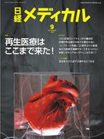 科学雑誌「日経メディカル」(2018年9月号)の特集記事「再生医療はここまで来た!」に掲載されました。