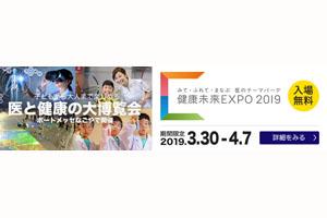 「健康未来EXPO 2019」に出展いたします。