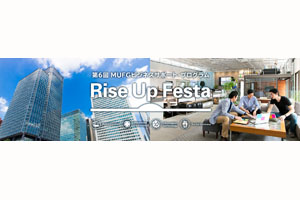 「第6回 Rise Up Festa」にてプレゼンテーションを行います。