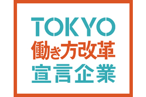 東京都が推進する「TOKYO働き方改革宣言企業」に認定されました。