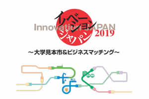 「イノベーション・ジャパン2019」に出展します。