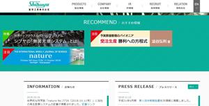 「nature No.7726(2018.10.11号)」 に掲載された澁谷工業株式会社様の記事にご紹介いただきました。