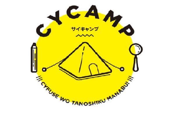 """文京区立第六中学校の皆さんと""""CyCamp""""を開催しました。"""